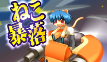 Doujin Classics: Nekobo (PC)