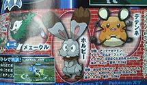 New Pokemon X and Y Details Leaked, including Mega Pokemon