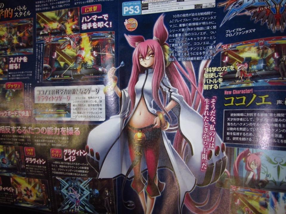 Kokonoe-Famitsu.jpg