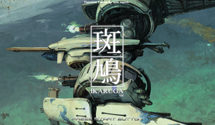 Ikaruga is on Steam Greenlight