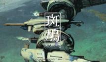 Ikaruga is on Steam Greenlight