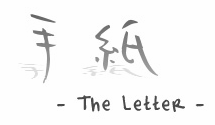 Visual Novel Spotlight: The Letter