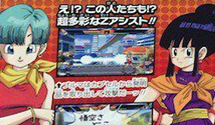 An Arc System Works Dragon Ball Game? Extreme Butoden for 3DS
