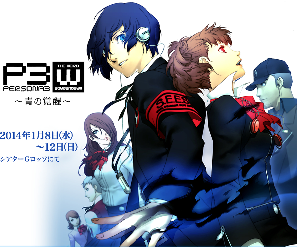Persona 3 dating multiple guys