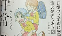"Mysterious Nichijou ""Important Announcement"" Scheduled for Later This Month"