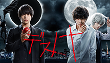 Death Note TV Series & Ultra Man X Simulcast on Crunchyroll
