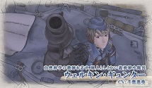 SEGA Release Valkyria Chronicles Remastered Character Trailer