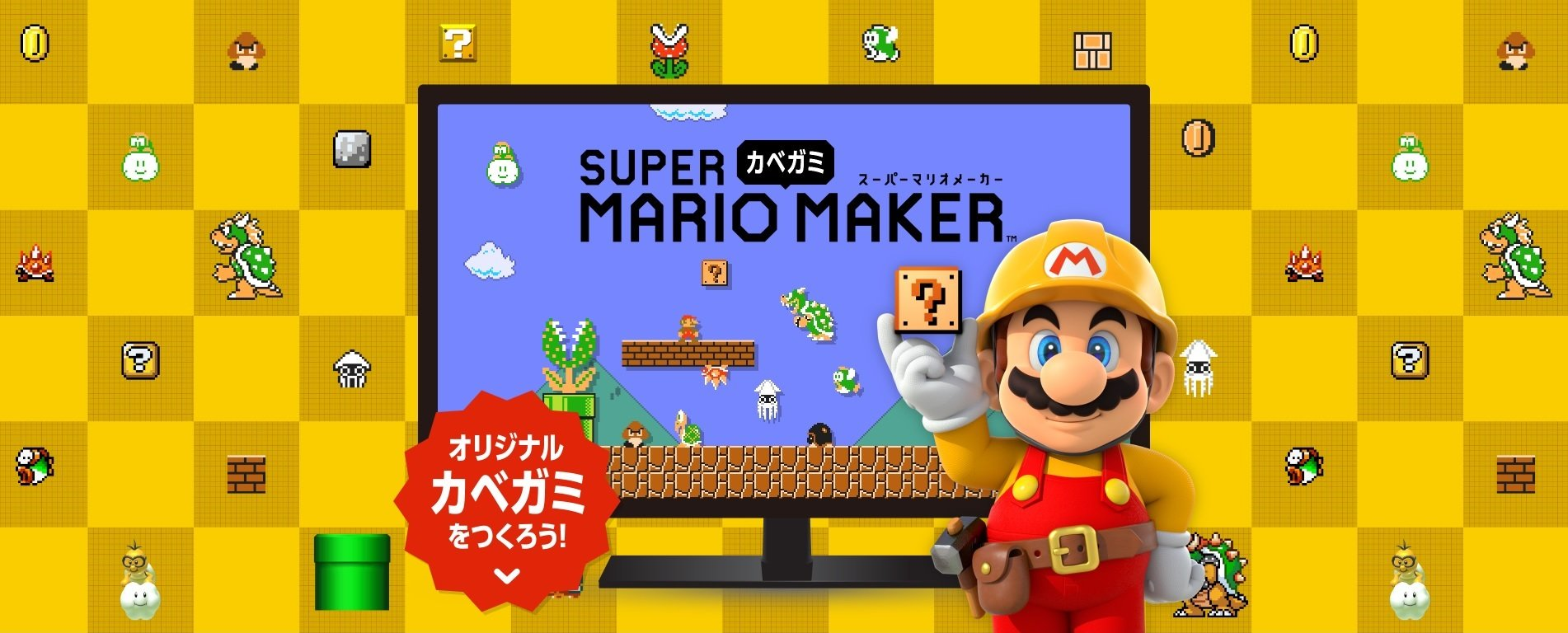 Super Mario Maker Design Your Own Desktop Wallpaper