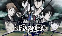 Psycho-Pass: Mandatory Happiness Review (PS Vita)