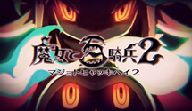 The Witch and the Hundred Knight 2 Dated For February