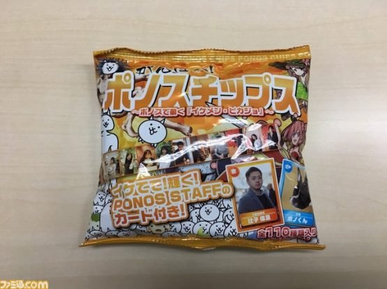 Japanese Company Puts Employee Trading Cards Inside Crisps 1
