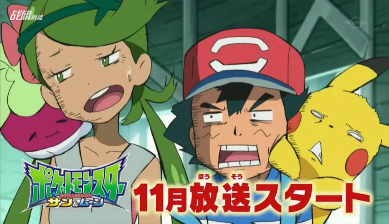 pokémon sun u0026 moon anime stars ash impostor u0026 it makes me feel