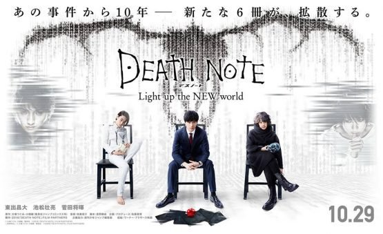 Death Note PPAP video promotes new movie