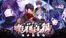 Sengoku-Era Otome Game Nightshade Now Available on Steam