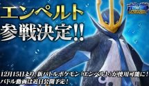 Pokkén Tournament Adds Empoleon to Its Arcade Roster