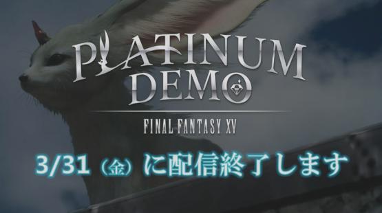 Final Fantasy XV Updates Include Off-Road Regalia