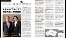 Hideo Baba Interview Discusses Studio Istolia and Project Prelude Rune