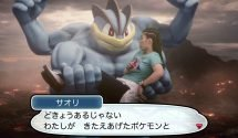 Japanese Wrestler Cradled by Her Special Event Machamp in New Pokémon Trailer