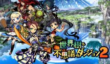 Etrian Mystery Dungeon 2 & Collector's Edition Announced