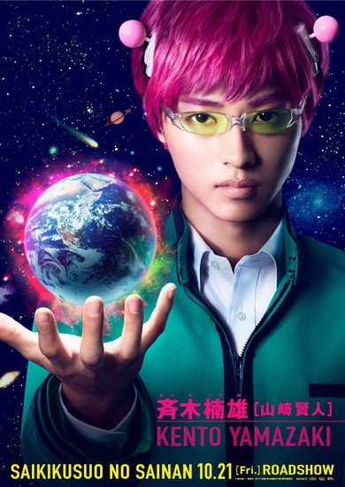The Disastrous Life of Saiki K. Live Action Film Gets Teaser Trailer