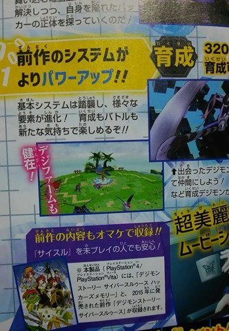 Digimon Story Cyber Sleuth Hacker's Memory Announced 2