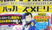 Digimon Story Cyber Sleuth Hacker's Memory Announced