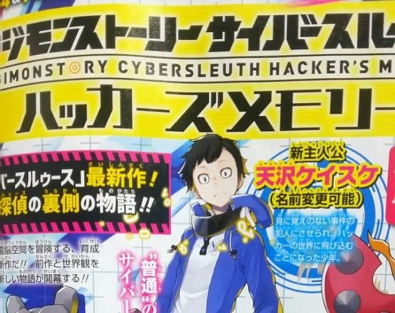 Digimon Story Cyber Sleuth Hacker's Memory Announced 1