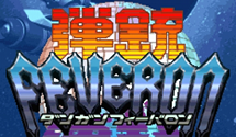 Cave's Dangun Feveron Coming to Japanese PS4s April 28th