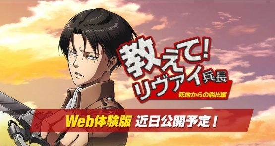 Attack on Titan: Escape from Certain Death Demo for PC and Smartphones