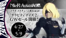 2B Costume for Gravity Rush 2 Available Soon