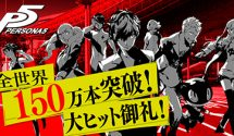 Persona 5 Ships Over 1.5 Million Copies Worldwide