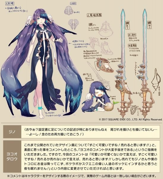 Character Design Handbook : Sinoalice little mermaid character design revealed rice