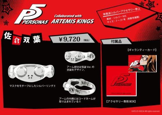 Bagues Persona 5 - Futaba