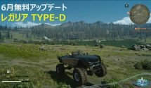 Final Fantasy XV June Update Brings Off-Road Regalia