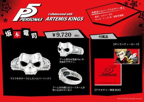 Bagues Persona 5 - Skull