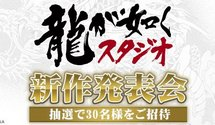 Yakuza Studio to Unveil New Titles in August