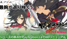 Senran Kagura Burst Remake Confirmed for PS4