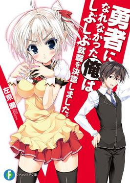 """10 Funny Light Novel Titles"" Seemed Like Way Too Short a Title for Anything About Light Novel Titles"