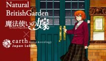 The Ancient Magus' Bride Clothing Collaboration Announced