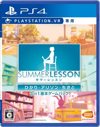 Summer Lesson 3-in-1 Starter Pack Announced for PS4 3