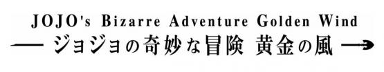 JoJo's Bizarre Adventure Golden Wind Anime Confirmed via Trademark? 1