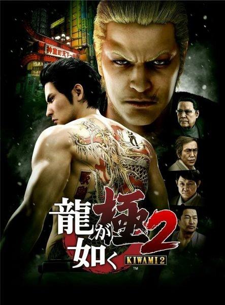 yakuza kiwami 2 western release