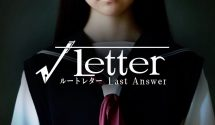 Root Letter: Last Answer and Root Letter 2 Announced