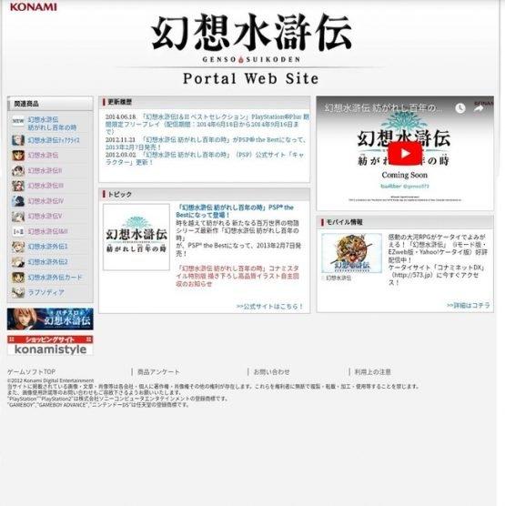 Konami Relaunches Suikoden Portal Website