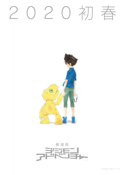 New Teaser Image for Upcoming Digimon Adventure Movie