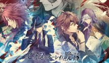 Otome Switch Announcements from Anime Expo 2019