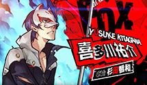 Persona 5 Scramble's Yusuke Kitagawa Trailer is VERY Yusuke.