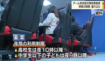 Japanese politicians look to limit videogame play time for kids