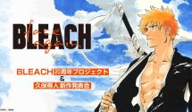 New Bleach Anime On The Way!